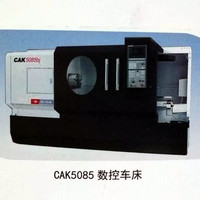 CAK5085 数控车床