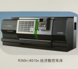 K360n K510n 经济型数控车床