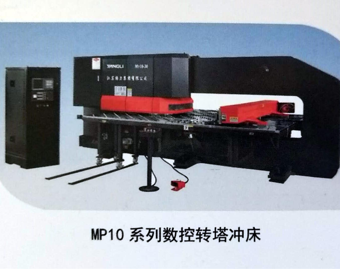 MP10系列数控转塔冲床